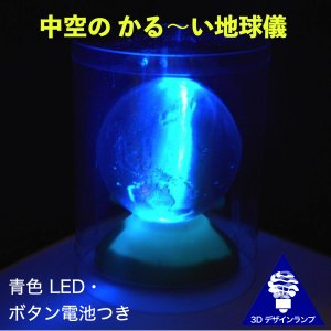 3Dデザインランプ LED 照明つき かる〜い地球儀 直径 6 cm (ボタン電池式 ライトつき おしゃれな3D印刷インテリア|dasyn
