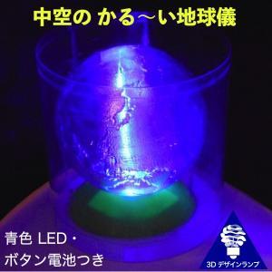 3Dデザインランプ LED照明つき かる〜い地球儀 直径 8 cm (ボタン電池式 ライトつき おしゃれな3D印刷インテリア)|dasyn