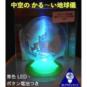 3Dデザインランプ LED照明つき かる〜い地球儀 直径 10 cm (ボタン電池式 ライトつき おしゃれな3D印刷インテリア)|dasyn
