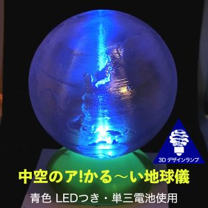 3Dデザインランプ LED 照明つき ア!かる〜い地球儀 直径 12 cm (単三乾電池式 LED 2 個のライトつき おしゃれな3D印刷インテリア)|dasyn