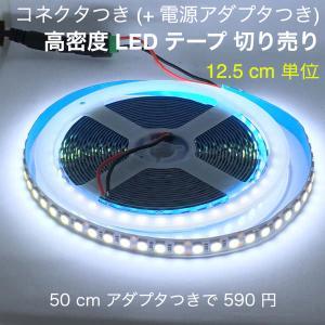 LEDテープライト 5.5×2.1 mm 電源コネクタ/電源アダプタ付き 2835 / 3528 高密度 白色 (昼光色) 12 V (12.5 cm 2.5 W 単位 切り売り,非防水) dasyn