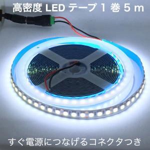 LEDテープライト 高密度 2835 / 3528 白色 (昼光色) 12 V 5 m (100 W,非防水,メス・コネクタつき)|dasyn
