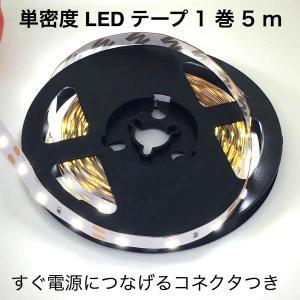 LEDテープライト 単密度 2835 白色 (昼光色) 12 V 5 m (25 W,非防水,メス・コネクタつき)|dasyn