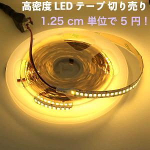 LEDテープライト 高密度 2835 / 3528 電球色 12 V (1.25 cm 0.25 W 単位 切り売り,非防水)