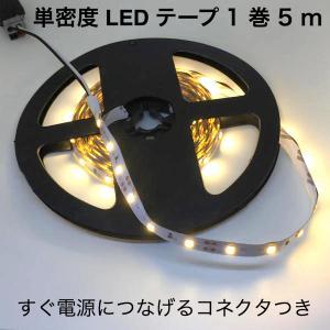 LEDテープライト 単密度 2835 電球色 12 V 5 m (25 W,非防水,メス・コネクタつき)|dasyn