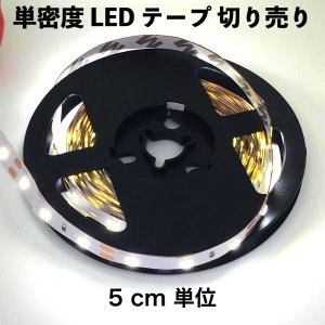 LEDテープライト 単密度 2835 白色 (昼光色) 12 V (5 cm 0.25 W 単位 切り売り,非防水)|dasyn