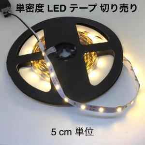 LEDテープライト 単密度 2835 電球色 12 V (5 cm 0.25 W 単位 切り売り,非防水)