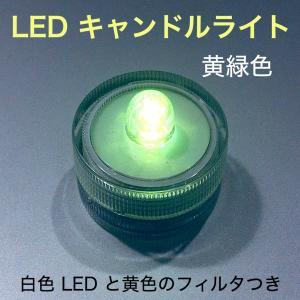 LEDキャンドルライト 黄緑色 何個でも送料120円 ホワイト 回転式 ティーライト テーブルランプ ボタン電池型 防災 災害 地震 非常用グッズ|dasyn