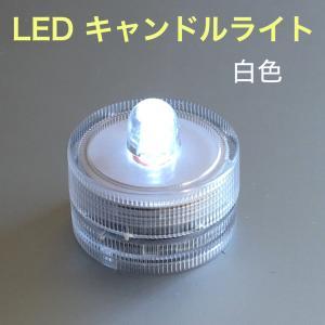 LEDキャンドルライト 白色 何個でも送料120円 ホワイト 回転式 ティーライト テーブルランプ ボタン電池型 防災 災害 地震 非常用グッズ|dasyn