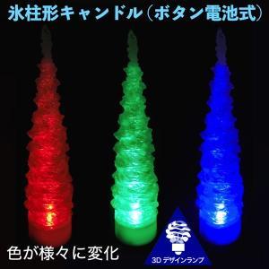 LEDキャンドルライト 3Dデザインランプ まっすぐで凹凸のある氷柱形 おしゃれにきらめく つらら型テーブルランプ 色が変化する多色インテリアスタンド|dasyn