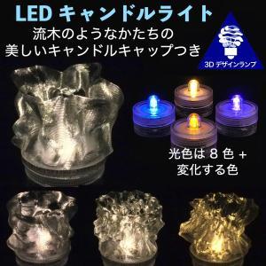 LEDキャンドルライト 3Dデザインランプ インテリア おしゃれにきらめく流木風のキャップ付き 明るいテーブルランプ ティーライト (送料120円)|dasyn