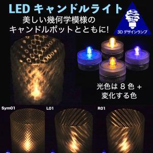 LEDキャンドルライト 3Dデザインランプ インテリア おしゃれにきらめく幾何学模様のポット付 明るいテーブルランプ ティーライト ボタン電池型 (送料120円)|dasyn