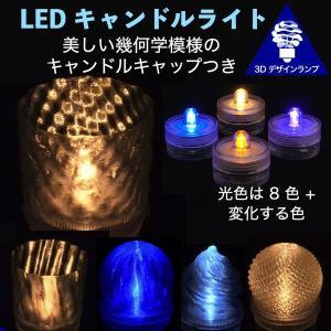 LEDキャンドルライト テーブルランプ ティーライト おしゃれにきらめく幾何学模様のキャップ付き3Dデザインランプ 明るい インテリア ボタン電池型 (送料120円)|dasyn