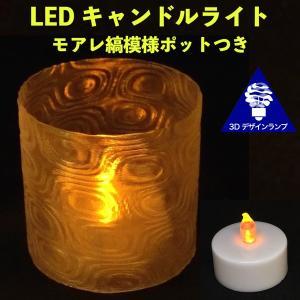 LEDキャンドルライト 3Dデザインランプ インテリア おしゃれで不思議なモアレ縞模様ポット付 ゆらぐ黄色のテーブルランプ ティーライト ボタン電池型 送料120円|dasyn