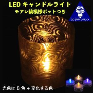 LEDキャンドルライト 3Dデザインランプ インテリア おしゃれで不思議なモアレ縞模様ポット付テーブルランプ ティーライト ボタン電池型 災害用 (送料120円)|dasyn