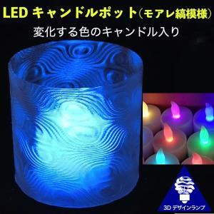 LEDキャンドルライトホルダー テーブルランプ おしゃれで不思議なモアレ縞模様ポット 色が変わるキャンドルつき 3Dデザインランプ インテリア ボタン電池型 dasyn
