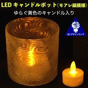LEDキャンドルライトホルダー テーブルランプ おしゃれで不思議なモアレ縞模様ポット ゆらぐ黄色のキャンドルつき 3Dデザインランプ インテリア ボタン電池型 dasyn