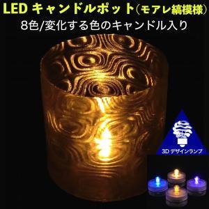 LEDキャンドルライトホルダー テーブルランプ おしゃれで不思議なモアレ縞模様ポット 8色キャンドルつき 3Dデザインランプ インテリア ボタン電池型 dasyn