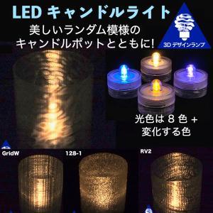 LEDキャンドルライト 3Dデザインランプ インテリア おしゃれにきらめくランダム模様のポット付 明るいテーブルランプ ティーライト ボタン電池型 (送料120円)|dasyn