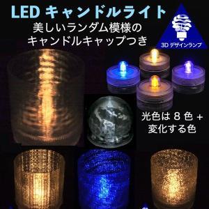LEDキャンドルライト テーブルランプ ティーライト おしゃれにきらめくランダム模様のキャップ付き3Dデザインランプ 明るい インテリア (送料120円)|dasyn