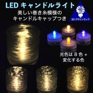 LEDキャンドルライト 3Dデザインランプ インテリア おしゃれにきらめく巻き糸模様のキャップ付き  明るいテーブルランプ ティーライト (送料120円)|dasyn