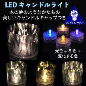 LEDキャンドルライト 3Dデザインランプ インテリア おしゃれにきらめく木の幹のような模様のキャップ付き 明るいテーブルランプ ティーライト (送料120円)|dasyn