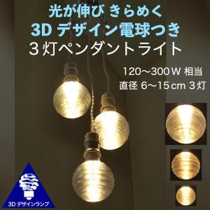 ペンダントライト 3灯密集型 3Dデザイン電球 3個のおしゃれなペンダント 渦巻き模様で伸びる光 裸電球 天井照明 電球色・昼白色 120〜300W相当 LED照明器具|dasyn