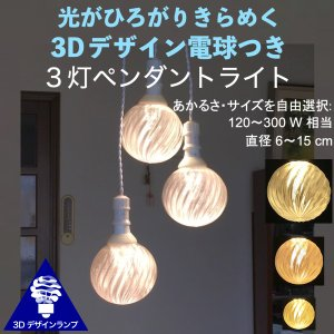 ペンダントライト 3灯密集型 3D デザイン電球 3個のおしゃれなペンダント ストライプ模様つき裸電球,天井照明,電球色・昼白色,120W〜300W 相当,LED照明器具|dasyn
