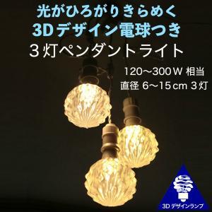 ペンダントライト 3灯密集型 3D デザイン電球 3個のおしゃれなペンダント 深い波模様つき裸電球,天井照明,電球色・昼白色,120W〜300W 相当,LED照明器具|dasyn