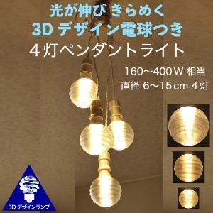 ペンダントライト 4灯密集型 3Dデザイン電球 4個のおしゃれなペンダント 渦巻き模様で伸びる光 裸電球 天井照明 電球色・昼白色 160〜400W相当 LED照明器具|dasyn