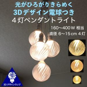 ペンダントライト 4灯密集型 3D デザイン電球 4個のおしゃれなペンダント ストライプ模様つき裸電球,天井照明,電球色・昼白色,160W〜400W 相当,LED照明器具|dasyn