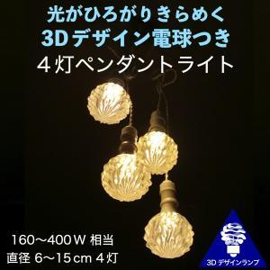 ペンダントライト 4灯 LED 3D デザイン電球 4個のおしゃれなペンダント (深い波模様つき,天井照明,電球色・昼白色,160W〜400W 相当,LED照明器具)|dasyn