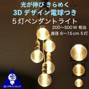 ペンダントライト 5灯密集型 3Dデザイン電球 5個のおしゃれなペンダント 渦巻き模様で伸びる光 裸電球 天井照明 電球色・昼白色 200〜500W相当 LED照明器具|dasyn