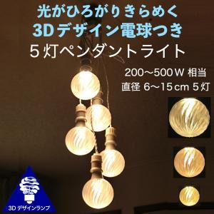 ペンダントライト 5灯密集型 3D デザイン電球 5個のおしゃれなペンダント ストライプ模様つき裸電球,天井照明,電球色・昼白色,200W〜500W 相当,LED照明器具|dasyn