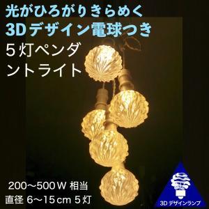 ペンダントライト 5灯密集型 3D デザイン電球 5個のおしゃれなペンダント 深い波模様つき裸電球,天井照明,電球色・昼白色,200W〜500W 相当,LED照明器具|dasyn
