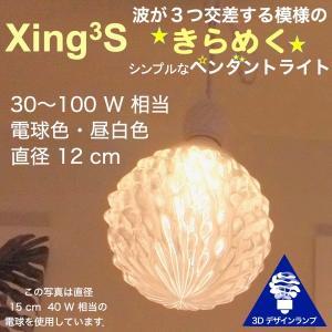 100W相当 1灯ペンダントライト 直径 12cm 3Dデザイン電球 Xing3 付き おしゃれに きらめく あかり オリジナル透明ランプシェード 電球色 昼白色|dasyn