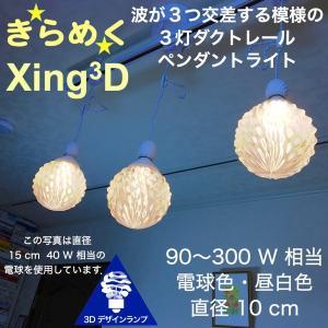 90W相当 ダクトレール 3灯ペンダントライト 直径 10cm 3Dデザイン電球 Xing3 付き おしゃれに きらめく あかり 透明ランプシェード 電球色 昼白色|dasyn