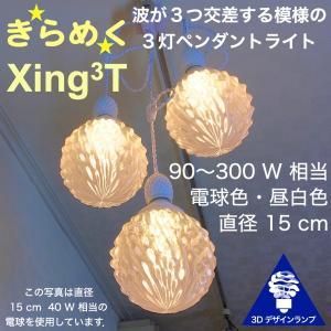 120W相当 3灯ペンダントライト 直径 15cm 3Dデザイン電球 Xing3 付き おしゃれに きらめく あかり オリジナル透明ランプシェード 電球色 昼白色|dasyn