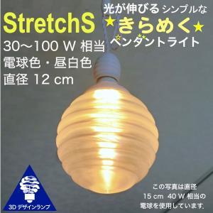 100W相当 1灯ペンダントライト 直径 12cm 3Dデザイン電球 Stretch 付き おしゃれに きらめく あかり オリジナル透明ランプシェード 電球色 昼白色|dasyn