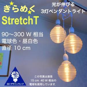90W相当 3灯ペンダントライト 直径 10cm 3Dデザイン電球 Stretch 付き おしゃれに きらめく あかり オリジナル透明ランプシェード 電球色 昼白色|dasyn