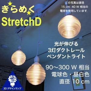 120W相当 ダクトレール 3灯ペンダントライト 直径 10cm 3Dデザイン電球 Stretch 付き おしゃれに きらめく あかり 透明ランプシェード 電球色 昼白色|dasyn