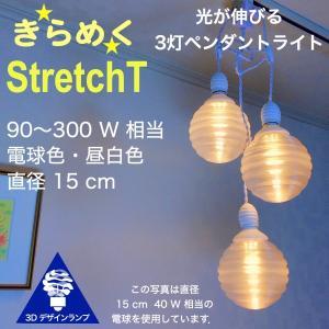120W相当 3灯ペンダントライト 直径 15cm 3Dデザイン電球 Stretch 付き おしゃれに きらめく あかり オリジナル透明ランプシェード 電球色 昼白色|dasyn