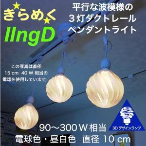 90W相当 ダクトレール 3灯ペンダントライト 直径 10cm 3Dデザイン電球 IIng 付き おしゃれに きらめく あかり 透明ランプシェード 電球色 昼白色|dasyn