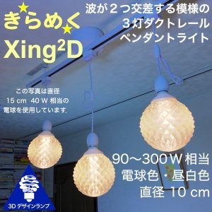 90W相当 ダクトレール 3灯ペンダントライト 3Dデザイン電球 Xing2 付き おしゃれに きらめく 透明ランプシェード 電球色 昼白色 凹凸 凸凹|dasyn