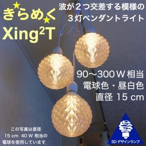 120W相当 3灯ペンダントライト 直径 15cm 3Dデザイン電球 Xing2 付き おしゃれに きらめく あかり オリジナル透明ランプシェード 電球色 昼白色|dasyn