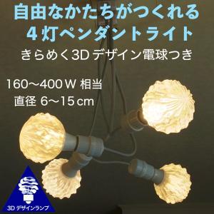 ペンダントライト 4灯密集型 自由な形がつくれる おしゃれに きらめく 3D デザイン電球 裸電球 天井照明,電球色・昼白色,白熱灯 160W〜400W 相当,LED照明器具|dasyn