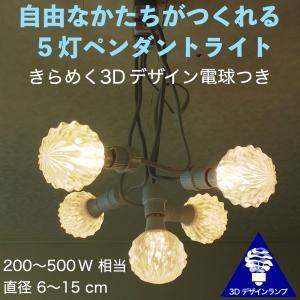 ペンダントライト 5灯密集型 自由な形がつくれる おしゃれに きらめく 3D デザイン電球つき LED裸電球 天井照明,電球色・昼白色,白熱灯 200W〜500W 相当|dasyn