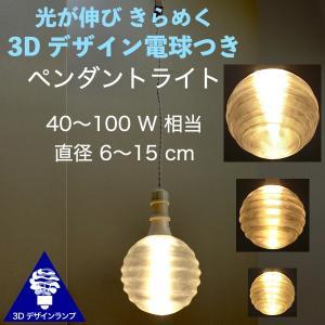 ペンダントライト 1灯 3Dデザイン電球つき おしゃれに きらめく透明ランプシェード 渦巻き模様 裸電球 電球色 昼白色 30W〜100W相当 凹凸 凸凹 LED照明器具|dasyn