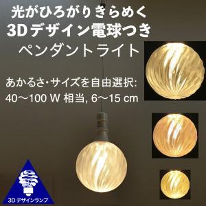 ペンダントライト 1灯 3Dデザイン電球つき おしゃれに きらめく透明ランプシェード ストライプ模様 裸電球 電球色 昼白色 30W〜100W相当 凹凸 凸凹 LED照明器具|dasyn