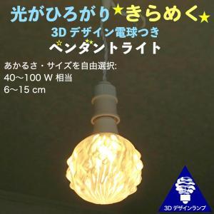 ペンダントライト 1灯 3Dデザイン電球つき おしゃれに きらめく透明ランプシェード 深い波模様 裸電球 電球色 昼白色 30W〜100W相当 凹凸 凸凹 LED照明器具|dasyn